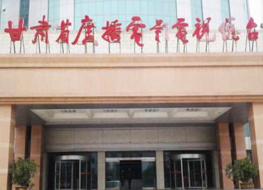 甘肃省广播电视台总台