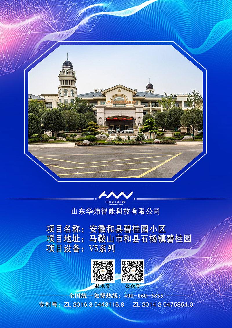 52安徽和县碧桂园小区.jpg
