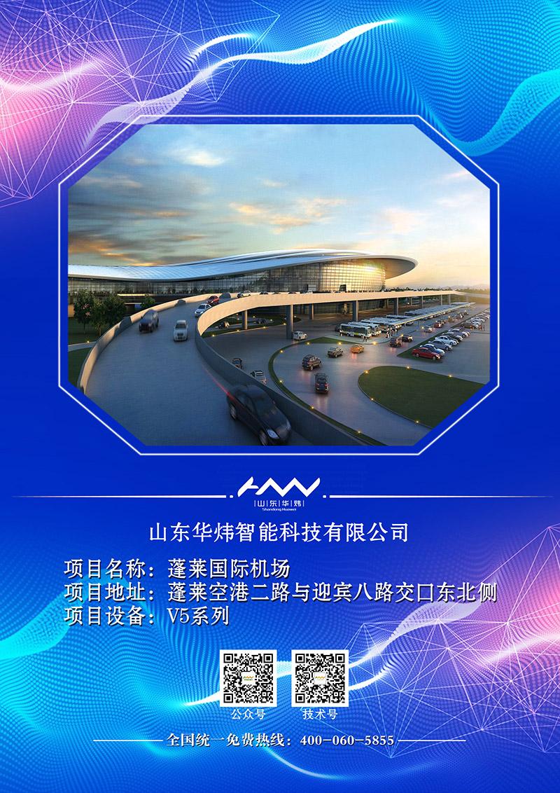6蓬莱国际机场.jpg
