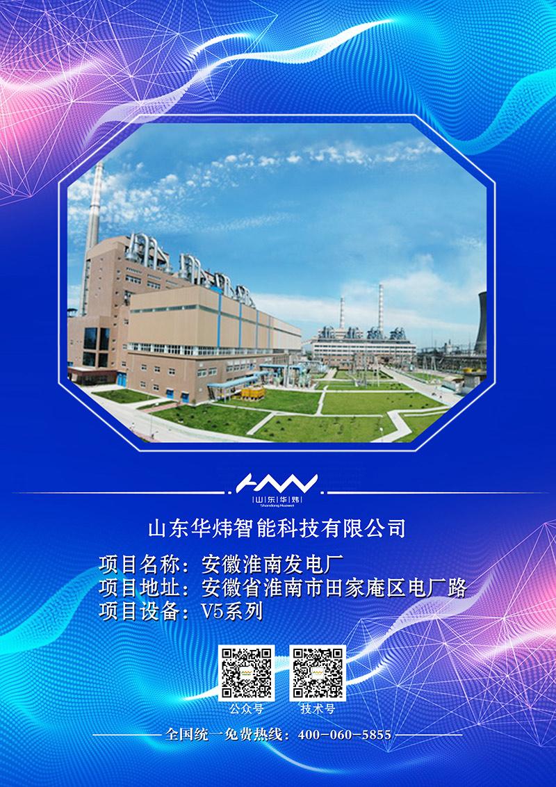 15安徽淮南发电厂.jpg