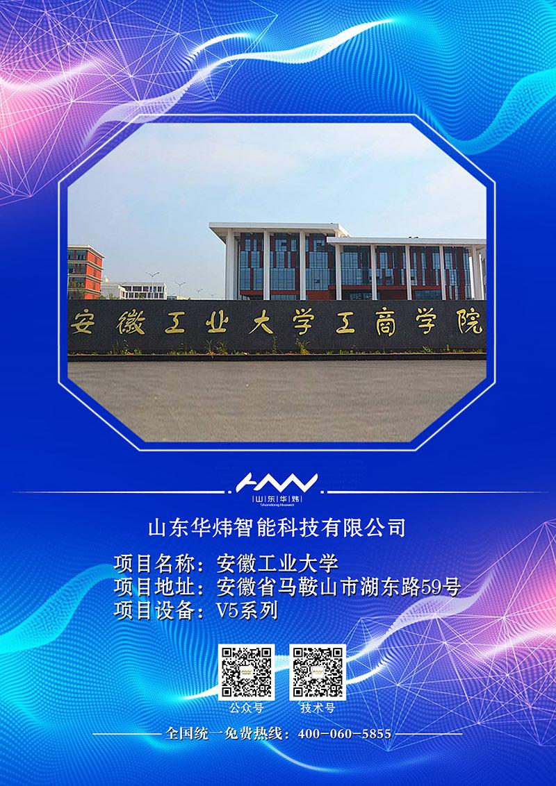 4安徽工业大学.jpg
