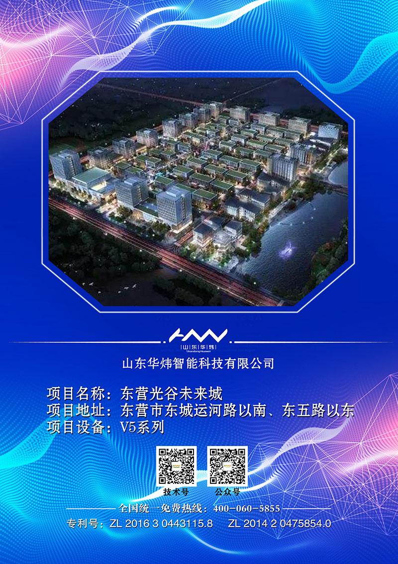 25东营光谷未来城.jpg