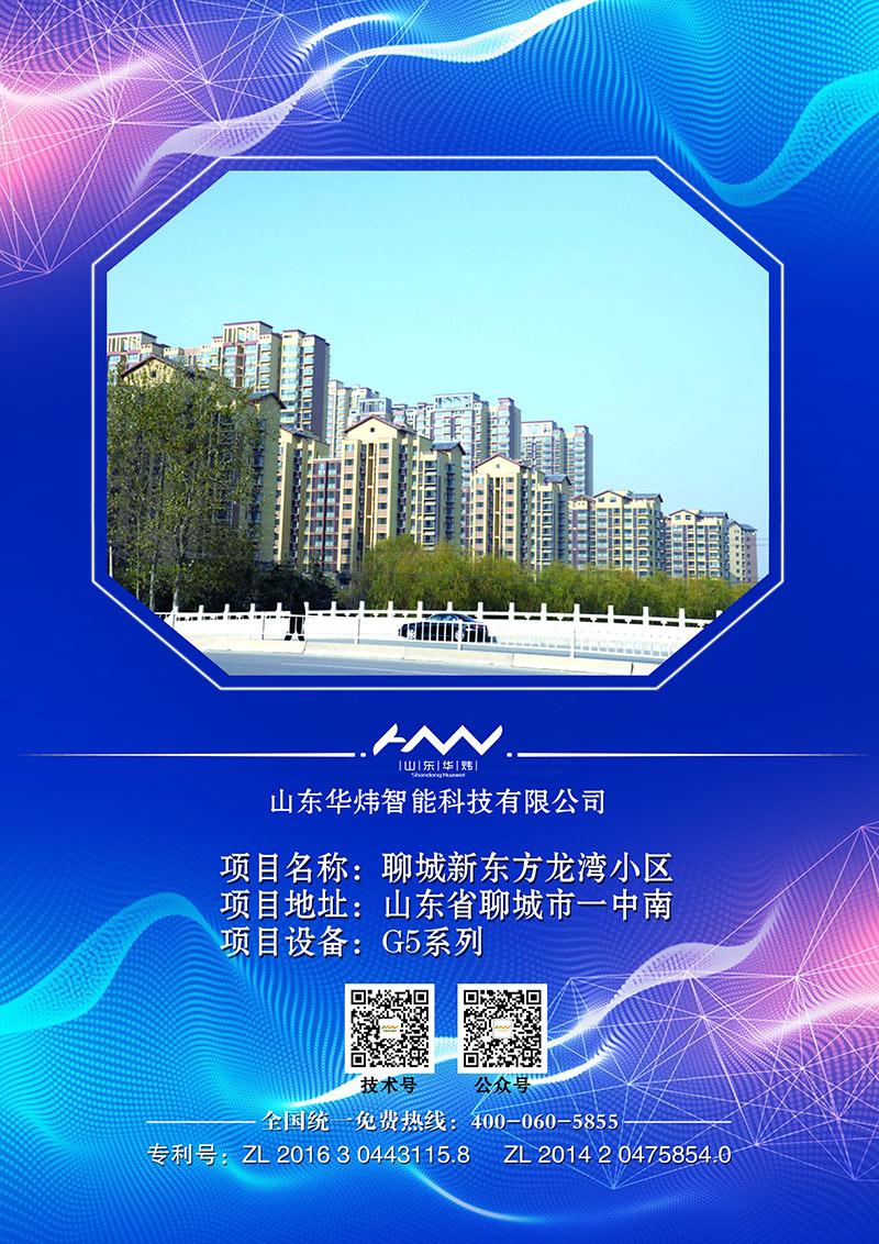 7聊城新东方龙湾小区.jpg